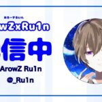【荒野行動】ArowZ  大会配信