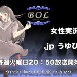【荒野行動】BATTLE OF DAYS CHAMPIONS LEAGUE 2021 BOL2月【DAY2】 実況:.jp うゆぴっぴ 【DAYS GAMING】