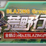 【荒野行動】BLAZING Groupシングル内戦実況!