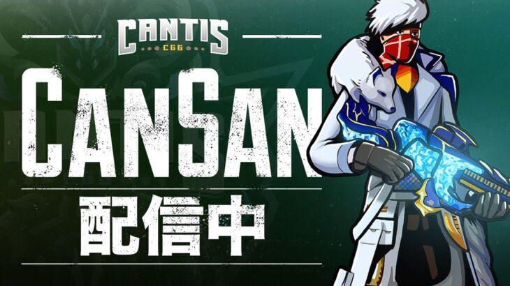 【荒野行動】Cantis × Gyaons × Fxxk内戦!!!