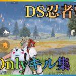 【荒野行動】DS忍者撃ち!!SRonlyキル集【荒野キル集】