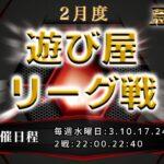 【荒野行動】遊び屋リーグ戦実況 Day4