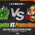 【荒野行動】FENNEL企画  Mantis vs  Prometheus    新50vs50 アンチ迅速BO3