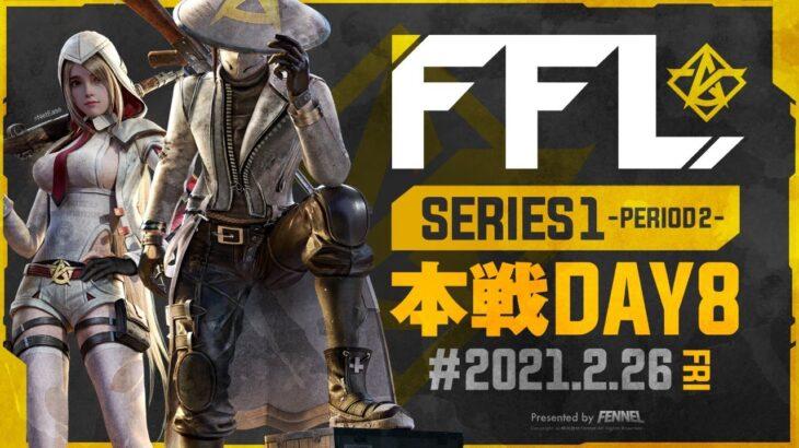 【荒野行動】FFL SERIES1 DAY8 解説 : 仏 実況 : V3