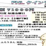 【荒野行動】FNL 2月 Day4【大会実況】