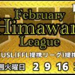 【荒野行動】February Himawari League 【USL(FFL提携リーグ)提携】生配信