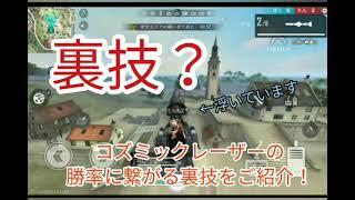 【フリーファイア/Freefire】コズミックレーザーの勝率に繋がる裏技をご紹介!