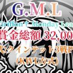 【荒野行動】【GML】賞金総額32,000円!!【Day4最終戦】実況!!【遅延あり】921