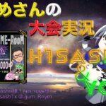 【荒野行動】H1SASHIX&YOME-RooM【大会実況】
