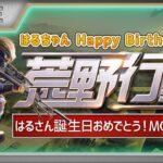 【荒野行動】はるちゃん\Happy Birthday!!/実況!