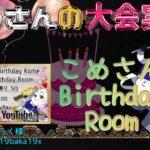 【荒野行動】Kome Birthday Room【大会実況】