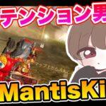 【荒野行動】Mantisきおと行くハイテンション大会!