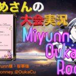 【荒野行動】Miyunn Ouka Room【大会実況】