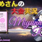 【荒野行動】Miyunn Room【大会実況】