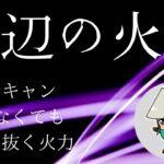【荒野行動】複数枚抜き!NCSキル集 右上射撃プレイヤーさなπ 通常マッチ