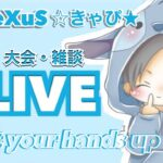 【荒野行動】【NeXuS大会配信】