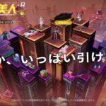 <PS4>荒野行動 NEKO-_-PaPaが引く、英雄&美人!?ガチャ!!