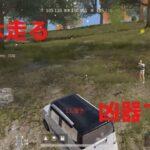 ゲーム実況?荒野行動PS4ver クルマは走る凶器です