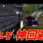 【荒野行動ゲーム実況プレイ】鈴木が車を神回避!?【Part.35】