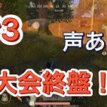 【 荒野行動】大会終盤!Part3