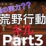 荒野行動キル集「麗」Part3