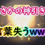 【荒野行動】S16イベント&ガチャ動画でまさかの神引き!?