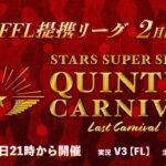 【荒野行動】STARS SUPER SERIES    2月度 DAY4     FFL提携リーグラスト実況