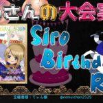 【荒野行動】Siro Birthday Room【大会実況】