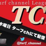 【荒野行動】TCL~Turf Channel League~【Day1開幕戦】実況!!【遅延あり】896