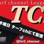 【荒野行動】TCL~Turf Channel League~【Day3】実況!!【遅延あり】915