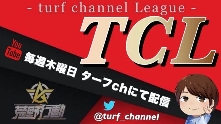 【荒野行動】TCL~Turf Channel League~【Day4最終戦】実況!!【遅延あり】925
