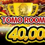 【荒野行動】TOMO ROOM 実況!