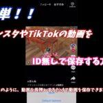 インスタやTikTokの動画をIDを付けずに保存する方法【ゆっくり解説】