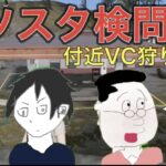 ガソスタ検問キル集 〜付近VC狩り編2〜 【荒野行動】