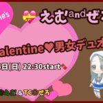 【荒野行動】千本桜❀主催!Valentine♂♀DUO杯 実況生配信
