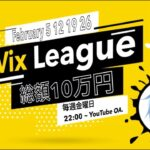 【荒野行動】Vix League -2月度Day3- 実況!