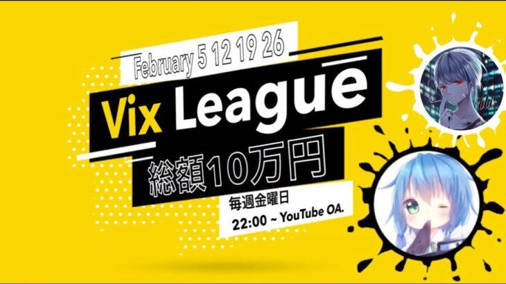 【荒野行動】Vix League -2月度Day4-実況!