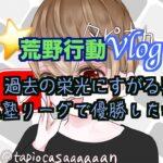 荒野行動Vlog「仏塾リーグで優勝したって言い続ける男」