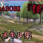 【荒野行動】YOASOBI『怪物』音ハメキル集作ってみた