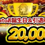 【荒野行動】Yamato お誕生日&引退Room 実況!【超高額】