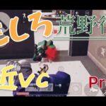 【 荒野行動 】おもしろ付近VC ppap-2020  kill SR キル集 東京マップ projp