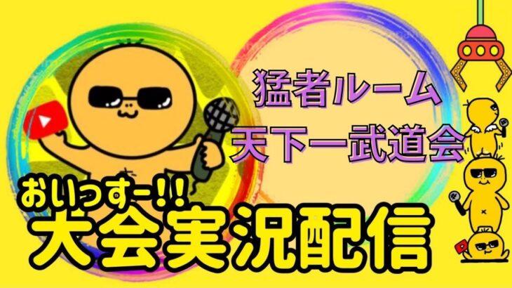 【荒野行動】大会実況!猛者room天下一武道会!ライブ配信中