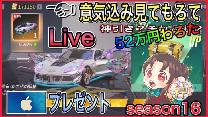 season16 ガチャまわしていっくぅ【荒野行動】