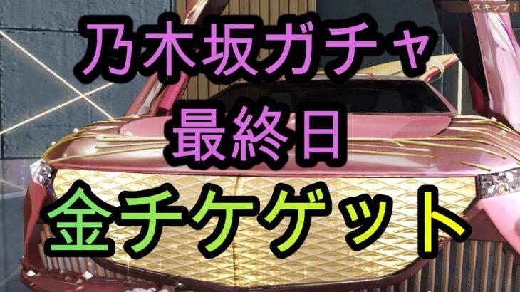【荒野行動】スマホ版 乃木坂コラボ最終日に金チケ狙ってガチャを引く