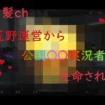 【荒野行動】京劇潮流 この需要のないガチャは公認〇〇実況者が回すしかないだろ!!