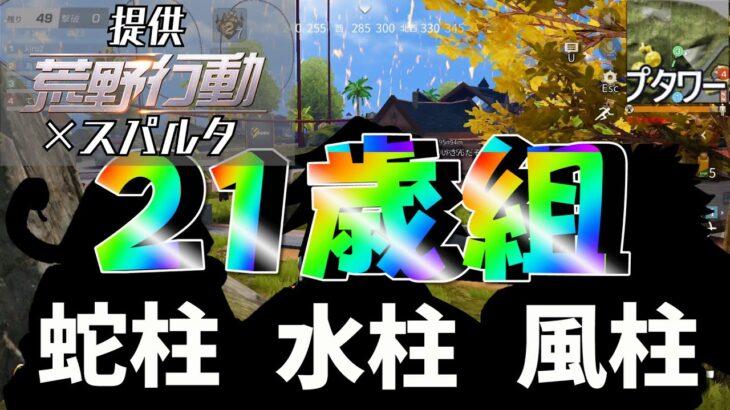 🔴【荒野行動】21歳組でインディアンポーカー!!罰ゲームはアカペラ!!【声真似】