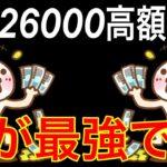 【荒野行動】高額シングル大会不利状況からの奇跡!?