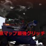 【荒野行動】東京マップ グリッチ チーター