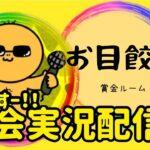 【荒野行動】大会実況!おめ餃子二日目!ライブ配信中