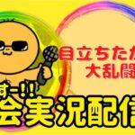 【荒野行動】大会実況!目立ちたがり大乱闘!ライブ配信中
